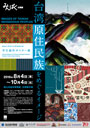 Shung Ye Museum of Formosan Aborigines Collection: Students' Poster Design Exhibition- Images of Taiwan Indigenous Peoples