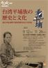企画展「台湾平埔族の歴史と文化」