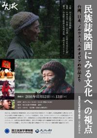 台湾文化光点計画上映会・シンポジウム「民族誌映画にみる文化への視点―台湾、日本、ノルウェー、エチオピアの作品より」