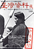 企画展「臺灣資料展─一九三〇年代の小川・浅井コレクションを中心として」