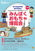 Minpaku Toy Expo: The Antique Toy Collection