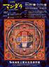 巡回展「マンダラ展 -チベット・ネパールの仏たち-」【高知県立歴史民俗資料館】