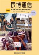 評論・展望 東日本大震災以降の災害研究─人類学と他分野との協働に向けて