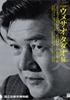 Umesao Tadao: An Explorer For the Future