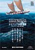 The Great Ocean Voyage: VAKA MOANA and Island Life Today