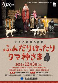 みんぱく公演 アイヌ民話人形劇 ふんだりけったりクマ神さま