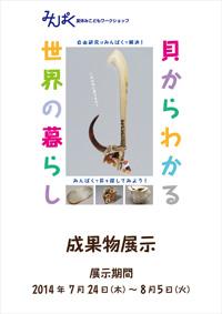 【成果発表】夏休みこどもワークショップ「貝からわかる 世界のくらし」