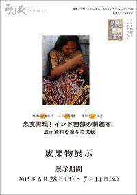【成果発表】ワークショップ「忠実再現!インド西部の刺繍布―展示資料の模写に挑戦」