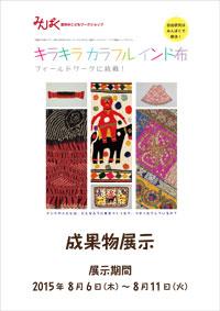 【成果発表】夏休みこどもワークショップ 「キラキラ カラフル インド布 ―フィールドワークに挑戦!」