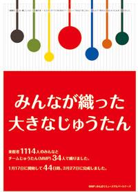春のみんぱくフォーラム2010年 関連ワークショップ「じゅうたんをつくろう!」