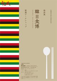 「韓日食博―わかちあい・おもてなしのかたち」関連ワークショップ「 味わう体験『韓国の汁文化と発酵調味料』」