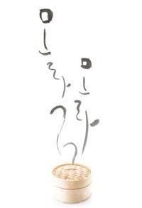 「韓日食博―わかちあい・おもてなしのかたち」関連ワークショップ 「食のオノマトペとカリグラフィー」