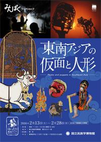 新展示関連 ワークショップ「東南アジアの仮面と人形」