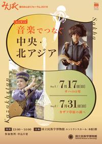 コンサート「音楽でつなぐ中央・北アジア」