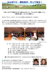 新展示関連イベント「遊牧民に聞く、モンゴルの暮らし」