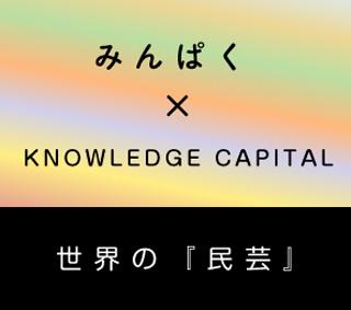 連続講座「みんぱく×ナレッジキャピタル -世界の『民芸』-」