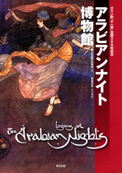 Legacy of the Arabian Nights