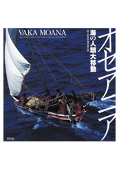 The Great Ocean Voyage: VAKA MOANA and Island Life Today