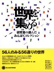 Collecting the World: MINPAKU Staff Selection
