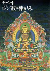 Bon Deities in Tibet