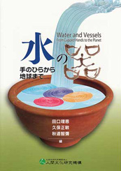 Water and Vessels: From Cupped Hands to the Planet