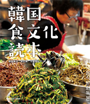 韓国食文化読本