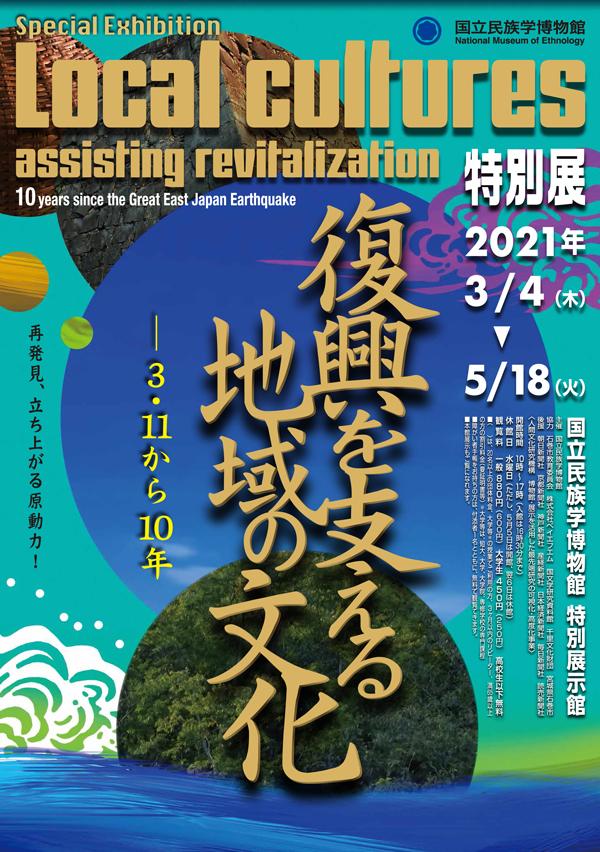特別展「復興を支える地域の文化―3.11から10年」 【臨時休館】