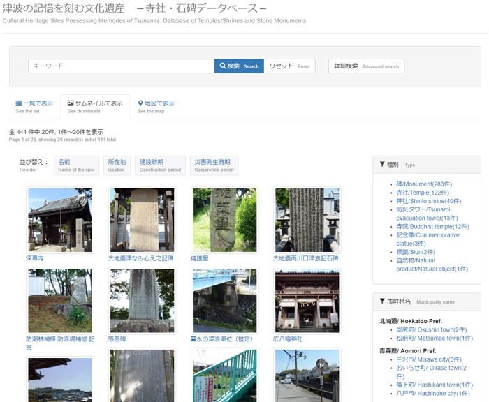 寺社・石碑データベースの1画面