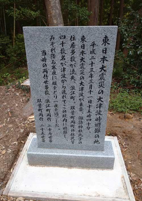 両竹地区の諏訪神社境内に建つ津波記念碑