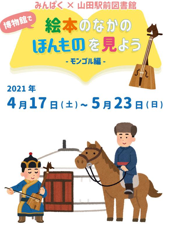 みんぱく×山田駅前図書館 連携イベント 【みんぱくでの開催イベントは中止となりました】