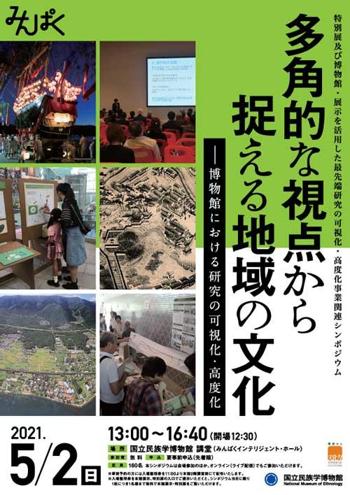 多角的な視点から捉える地域の文化―博物館における研究の可視化・高度化 【オンライン(ライブ配信)のみに変更】