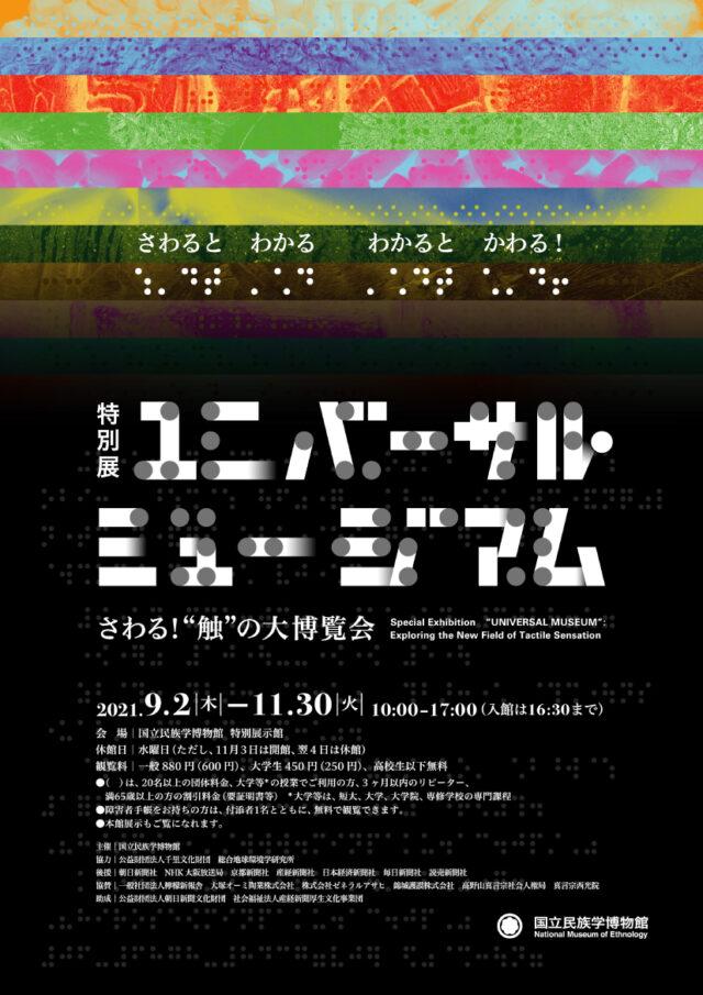 """ユニバーサル・ミュージアム ―― さわる!""""触""""の大博覧会"""