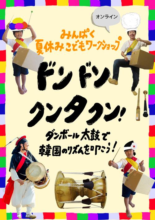 みんぱく夏休みこどもワークショップ「ドンドン・クンタクン!ダンボール太鼓で韓国のリズムを叩こう!」