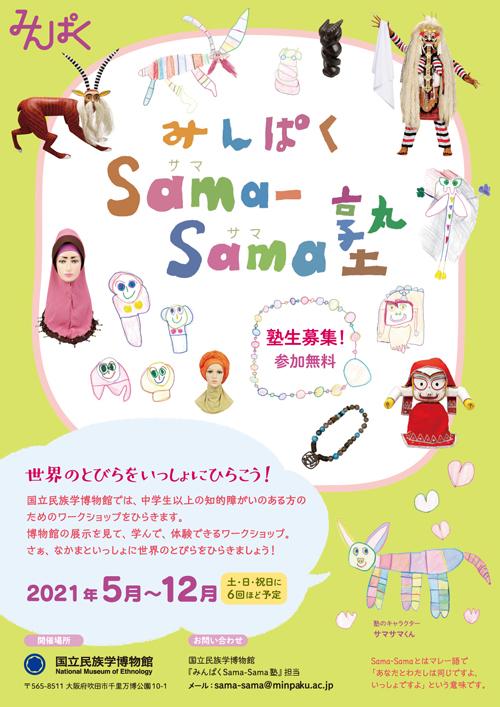 みんぱくSama-Sama(サマサマ)塾 塾生募集