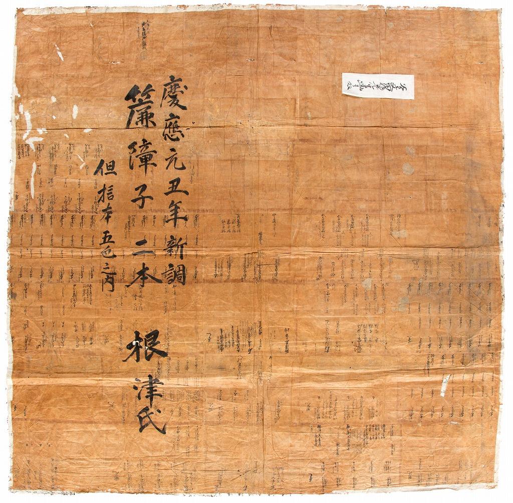 越後縮が江戸将軍家に納められたことを実証した包紙文書